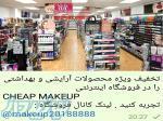 پخش عمده محصولات آرایشی و بهداشتی