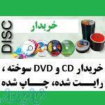 خرید کاغذ باطله و ضایعات سی دی و DVD