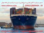 شرکت حمل و نقل بین المللی و فورواردر در ترکیه