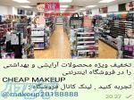 فروش محصولات آرایشی و بهداشتی عمده و خرده