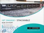 سوئیچ ( San Switch سن سوئیچ ) ذخیره ساز اچ پی HP SN6000 Stackable