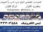 تعمیر لپ تاپ و کامپیوتر تبریز