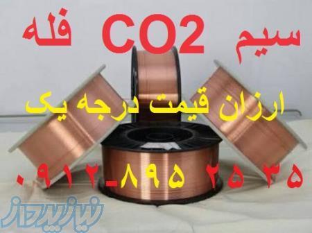 سیم  CO2  فله ارزان کیلویی 5500 تومان
