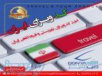 ویزا ایران