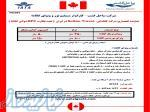 ویزای مولتی 5 ساله کانادا – با دعوتنامه رسمی