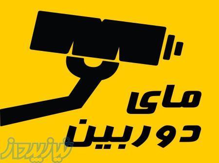 فروش دوربین مداربسته یزد توسط شرکت ایساتیس الکترونیک