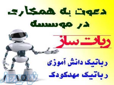 استخدام مدرس جهت برگزاری و تدریس دوره های رباتیک