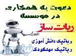 موسسه نواندیشان ربات ساز