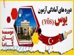 کلاس یوس در شیراز