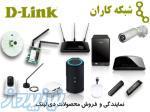 نمایندگی فروش محصولات دی لینک D-LINK