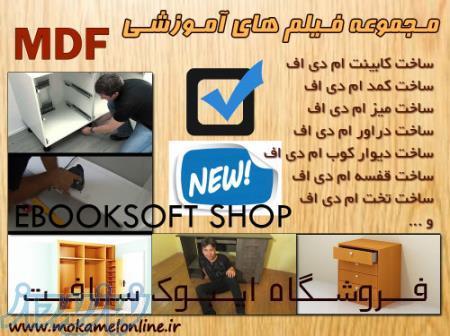 مجموعه فیلم های آموزشی MDF