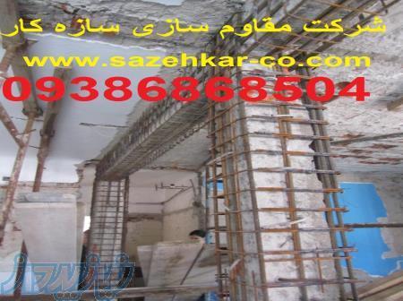 شرکت مقاوم سازی ساختمان با frp ، طراحی مقاوم سازی با تاییدیه استحکام بنا ، اجرای کاشت میلگرد در بتن