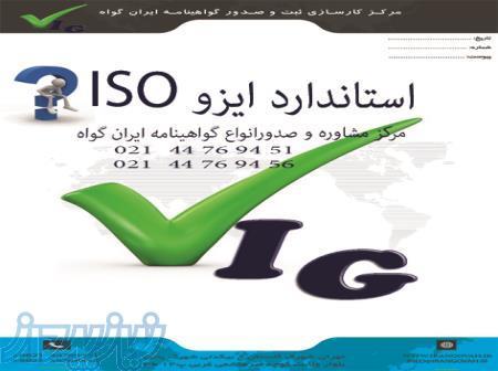 ISO,  گواهینامه ایزو, اخذ گواهی نامه ایزو, صدور کواهینامه ISO