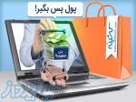 کشینه بهینه ترین خرید آنلاین