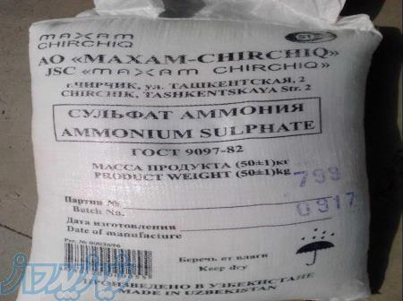 کود سولفات آمونیوم کریستاله ازبک