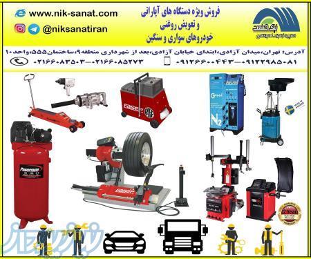 فروش دستگاههای آپاراتی و تعویض روغنی