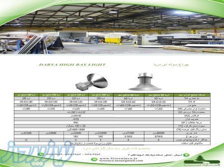 چراغ صنعتی (سوله ای) شرکت صنایع سبز