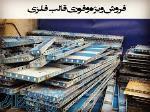 خرید و فروش قالب فلزی نو دست دوم ، جک سقفی نو و دست دوم در تهران