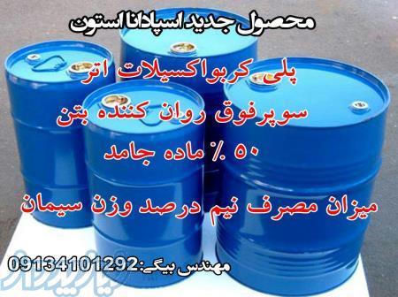 فروش رزین سنگ مصنوعی در تبریز