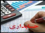 آموزش حسابداری منطبق با نیاز بازار از صفر تا 100