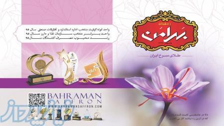 فروش اینترنتی زعفران ایران