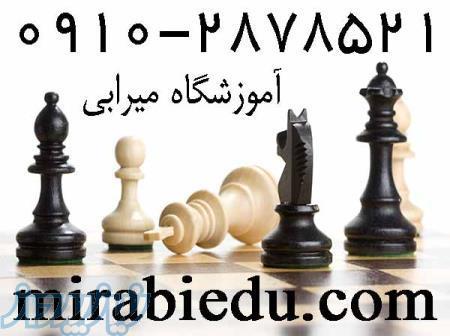 جذب مدرس شطرنج