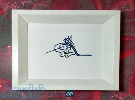 خط طغرا ، طغرا نویسی ، آموزش خط طغرا ، احمد دیزرانی