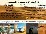تور کویر شاااد مصر و طبس از مشهد