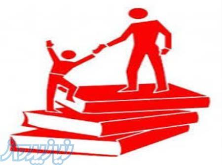 تدریس خصوصی حسابداری ، مالی و اقتصاد