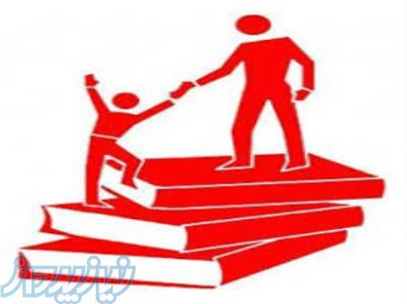 تدریس خصوصی کلیه دروس