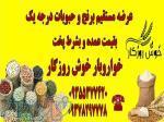فروش برنج عنبربو درجه یک اهواز و کامفیروز شیراز09355377420