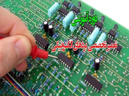 آموزش مهندسی معکوس(تعمیر بردهای الکترونیکی مختلف)