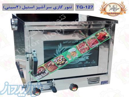تنور گازی خانگی سرآشپز (فرشیرینی پزی سرآشپز)