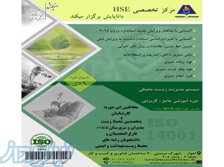 برگزاری دوره ISO14001