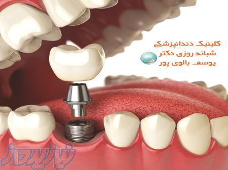 بهترين دندانپزشکي در منطقه سعادت آباد