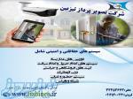 سیستم های حفاظتی و امنیتی و نظارتی