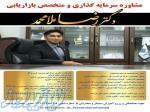 مشاور سرمایه گذاری و متخصص بازاریابی دکتر ملامحمد