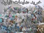 خریدار ضایعات پلاستیک