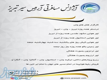 آژانس مسافرتی آراس سیر تبریز کارگزار رسمی وان
