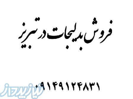فروش عمده بدلیجات در تبریز