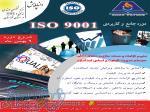 دوره ISO-9001 در مرکز تخصصی مهندسی HSE داناپایش