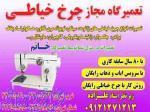 نمایندگی و تعمیرگاه مجاز چرخ خیاطی در غرب تهران