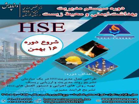 دوره آموزشی مدیریت HSE در مرکز تخصصی مهندسی hse داناپایش