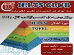 آموزشگاه زبان انگلیسی آیلتس کلاب