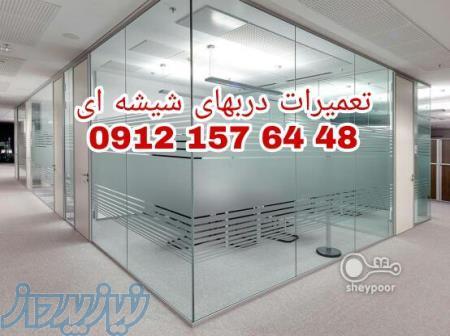 تعمیر شیشه سکوریت رگلاژ درب شیشه ای (میرال) تهران (( 09121576448 بازار شیشه سکوریت تهران)) ارزانترین