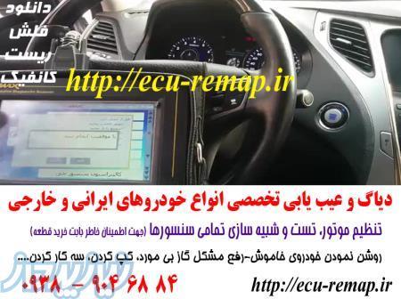 دیاگ و عیب یابی تخصصی کلیه خودروهای ایرانی و خارجی در محل
