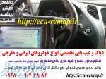 دیاگ و عیب یابی تخصصی کلیه خودروهای ایرانی و خارجی