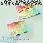 طراحی و چاپ ( کارت ویزیت ، سربرگ ، تراکت و     ) در مشهد