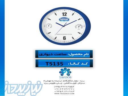 فروش ویژه ساعت های تبلیغاتی
