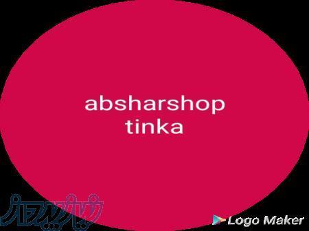 فروش آنلاین پوشاک و لوازم گوناگون